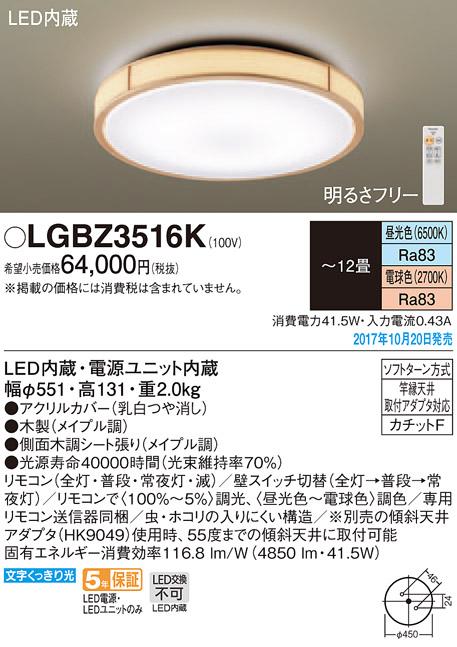 LEDシーリングライト *LGBZ3516K (~12畳用)(調色)(カチットF)パナソニックPanasonic