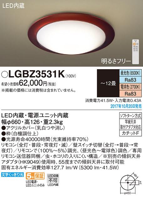 LEDシーリングライト LGBZ3531K (~12畳用)(調色)(カチットF)パナソニックPanasonic