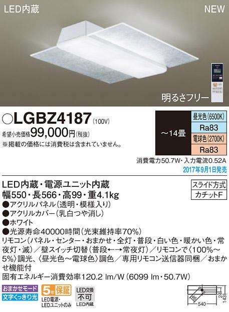 LEDシーリングライト *LGBZ4187 (~14畳用)(調色)(カチットF)パナソニックPanasonic