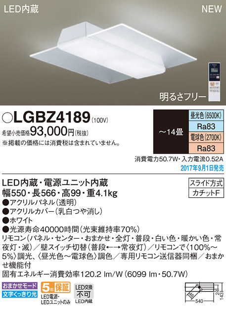 LEDシーリングライト *LGBZ4189 (~14畳用)(調色)(カチットF)パナソニックPanasonic