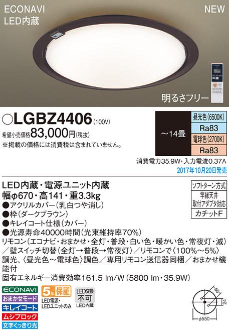 LEDシーリングライト LGBZ4406 (~14畳用)(調色)(エコナビ)(カチットF)パナソニックPanasonic