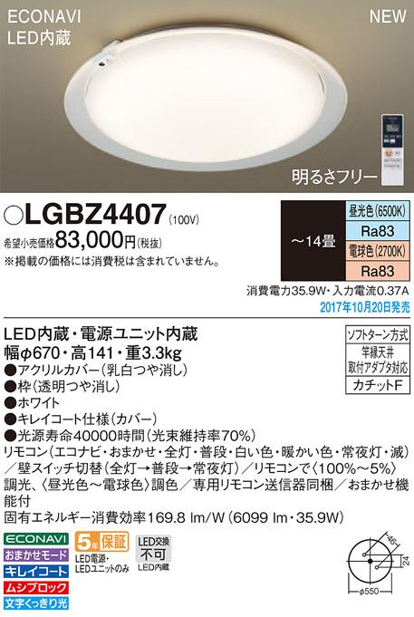 LEDシーリングライト LGBZ4407 (~14畳用)(調色)(エコナビ)(カチットF)パナソニックPanasonic