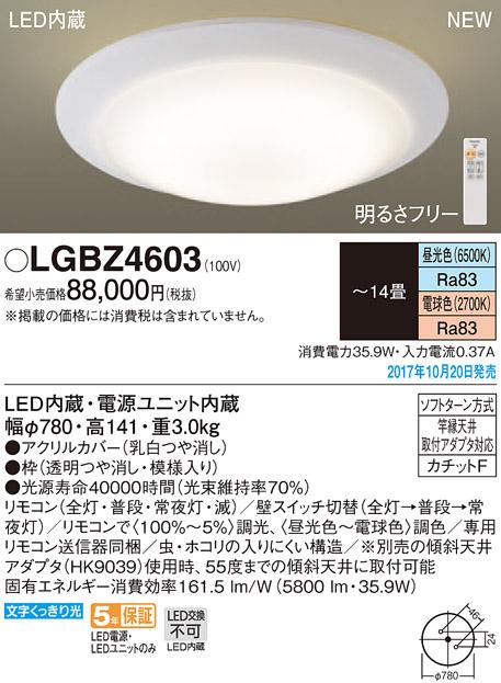 LEDシーリングライト LGBZ4603 (~14畳用)(調色)(カチットF)パナソニックPanasonic