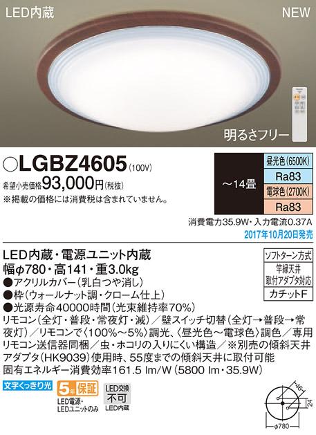 LEDシーリングライト LGBZ4605 (~14畳用)(調色)(カチットF)パナソニックPanasonic
