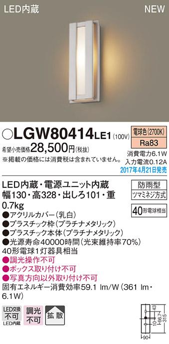 (防雨型)LEDポーチライト(電球色)LGW80414LE1(プラチナメタリック)(電気工事必要)パナソニックPanasonic