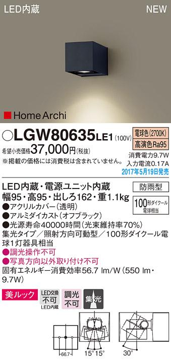 (防雨型)LEDブラケット(電球色)LGW80635LE1(ブラック)(電気工事必要)パナソニックPanasonic