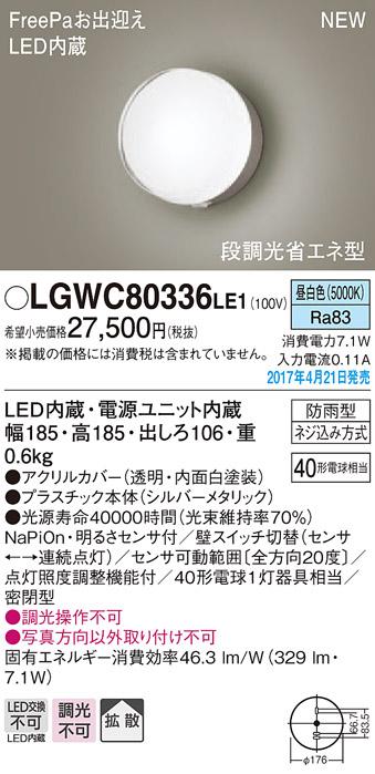 FreePa(段調光省エネ)LEDポーチライト(昼白色)LGWC80336LE1(シルバーメタリック)(電気工事必要)パナソニックPanasonic