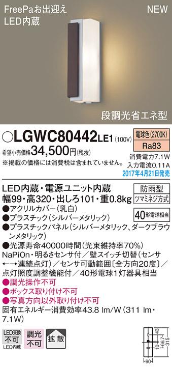 FreePa(段調光省エネ)LEDポーチライト(電球色)LGWC80442LE1(シルバー×ダークブラウン/左側遮光)(電気工事必要)パナソニックPanasonic