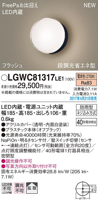 FreePa(フラッシュ)LEDポーチライト(電球色)LGWC81317LE1(オフブラック)(電気工事必要)パナソニックPanasonic