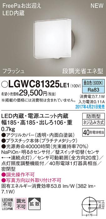 FreePa(フラッシュ)LEDポーチライト(昼白色)LGWC81325LE1(プラチナメタリック)(電気工事必要)パナソニックPanasonic