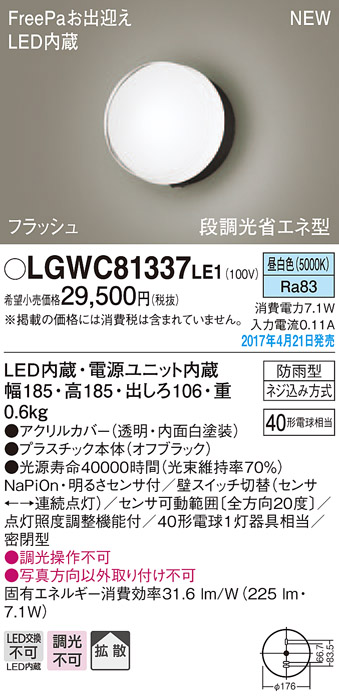 FreePa(フラッシュ)LEDポーチライト(昼白色)LGWC81337LE1(オフブラック)(電気工事必要)パナソニックPanasonic