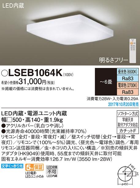 LEDシーリングライト LSEB1064K (~6畳用)(調色)(カチットF)パナソニックPanasonic