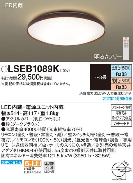 LEDシーリングライト LSEB1089K (~8畳用)(調色)(カチットF)パナソニックPanasonic