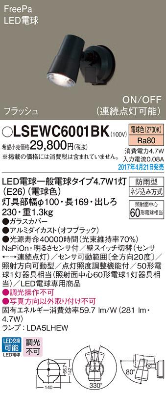 FreePa(フラッシュ)LEDスポットライト(電球色)LSEWC6001BK(電気工事必要)パナソニックPanasonic