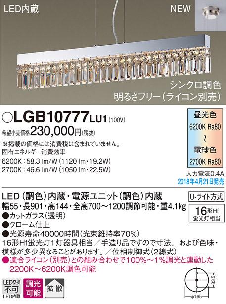 LEDペンダント LGB10777LU1(調色)(U-ライト方式)パナソニック Panasonic