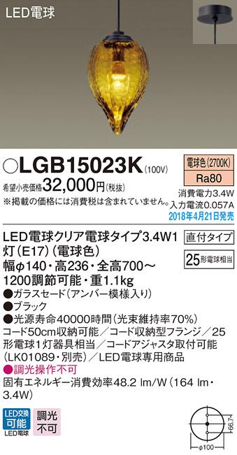 (直付)LEDペンダント LGB15023K (電球色)(電気工事必要)パナソニック Panasonic
