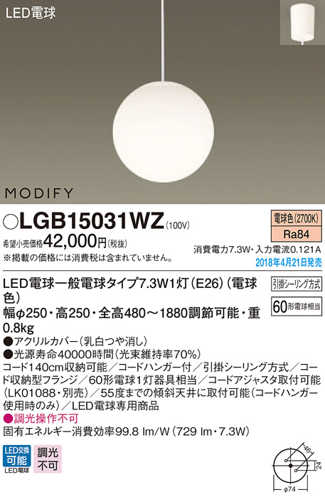 大人の上質  MODIFYモディファイ LEDペンダント Panasonic LGB15031WZ LGB15031WZ (電球色)(引掛シーリング方式)パナソニック Panasonic, ガラス清掃用品ヤマオカ:239167da --- nba23.xyz