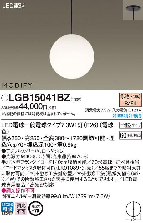 【売り切り御免!】 (半埋込)MODIFYモディファイ LEDペンダント LGB15041BZ LEDペンダント (電球色)(電気工事必要)パナソニック Panasonic Panasonic, 快適生活クラブ:852df9d4 --- nba23.xyz