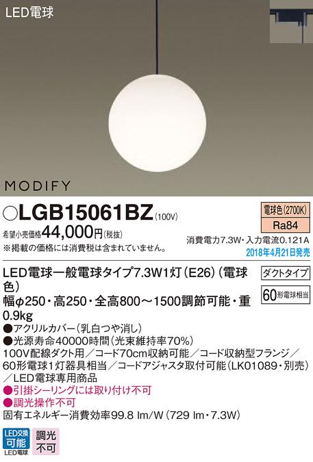 超格安一点 (ダクトレール用)MODIFYモディファイ LEDペンダント LGB15061BZ (電球色)パナソニック Panasonic LGB15061BZ Panasonic, 文具ステーションフジワラ:8cede548 --- necronero.forumfamilly.com
