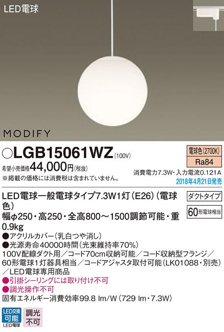 (ダクトレール用)MODIFYモディファイ LEDペンダント LGB15061WZ (電球色)パナソニック Panasonic