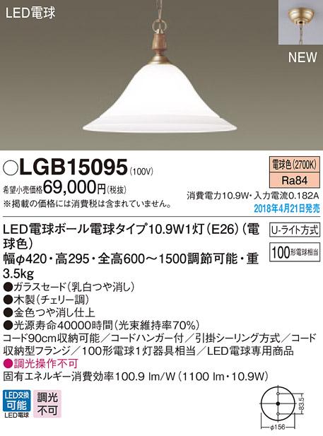LEDペンダント LGB15095 (電球色)(U-ライト方式)パナソニック Panasonic