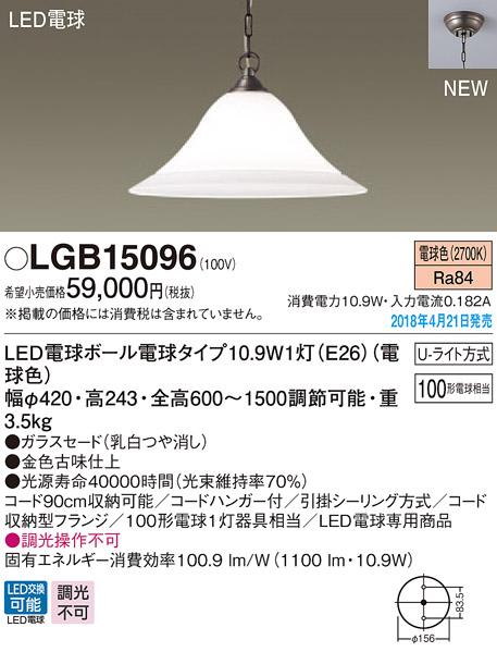 LEDペンダント LGB15096 (電球色)(U-ライト方式)パナソニック Panasonic
