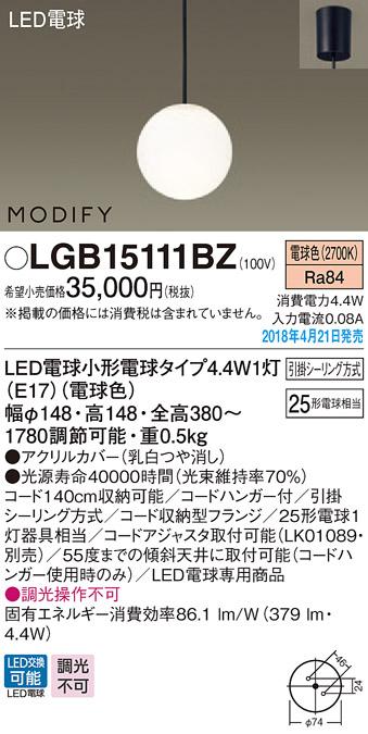 MODIFYモディファイ LEDペンダント LGB15111BZ (電球色)(引掛シーリング方式)パナソニック Panasonic