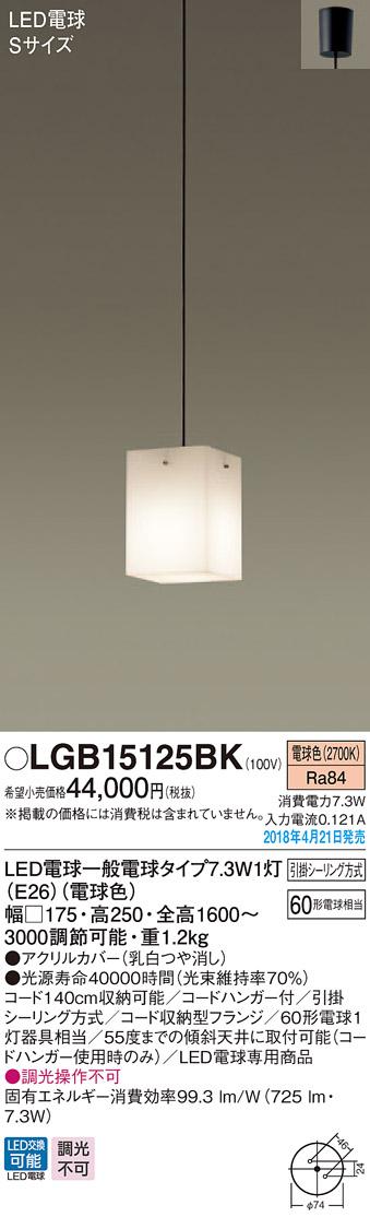 【オンラインショップ】 LED吹き抜けペンダント Panasonic LGB15125BK (電球色)(引掛シーリング方式)パナソニック LGB15125BK Panasonic, YANCHARS ヤンチャーズ:cc4e77b0 --- nba23.xyz