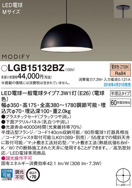 1着でも送料無料 (半埋込)MODIFYモディファイ LEDペンダント LEDペンダント Panasonic LGB15132BZ (60形)(電球色)(電気工事必要)パナソニック LGB15132BZ Panasonic, おてんば:588bcb58 --- nba23.xyz