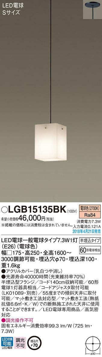 (半埋込)LED吹き抜けペンダント LGB15135BK (電球色)(電気工事必要)パナソニック Panasonic