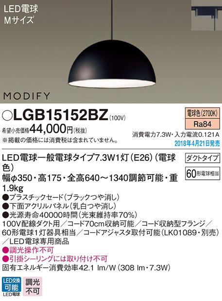 (ダクトレール用)MODIFYモディファイ LEDペンダント LGB15152BZ (60形)(電球色)パナソニック Panasonic