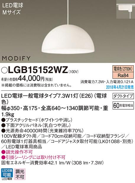 (ダクトレール用)MODIFYモディファイ LEDペンダント LGB15152WZ (60形)(電球色)パナソニック Panasonic