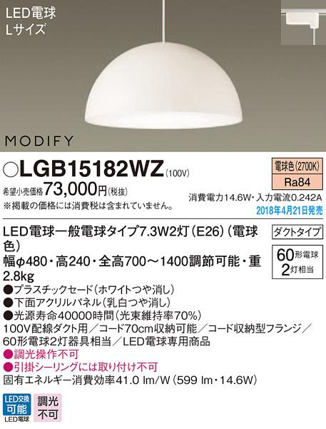 (ダクトレール用)MODIFYモディファイ LEDペンダント *LGB15182WZ (60形)(電球色)パナソニック Panasonic