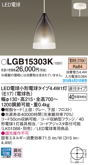 (直付)LEDペンダント LGB15303K (40形)(電球色)(電気工事必要)パナソニック Panasonic