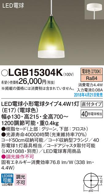 (直付)LEDペンダント LGB15304K (40形)(電球色)(電気工事必要)パナソニック Panasonic