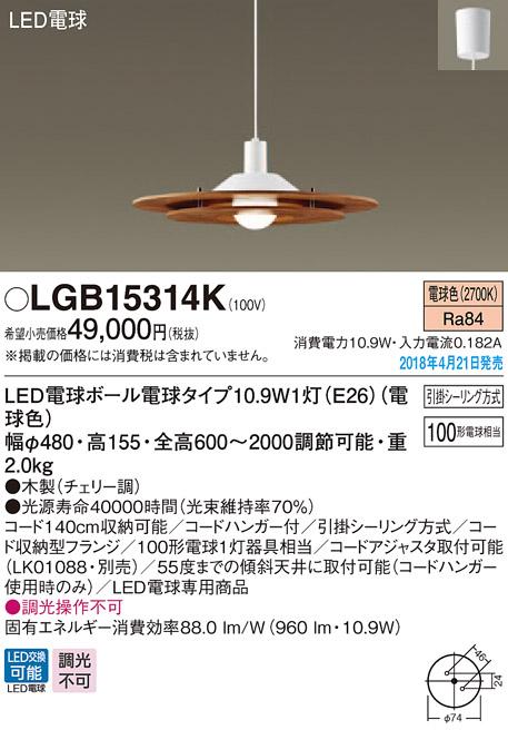 LEDペンダント LGB15314K (100形)(電球色)(引掛シーリング方式)パナソニック Panasonic