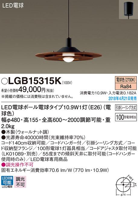 LEDペンダント LGB15315K (100形)(電球色)(引掛シーリング方式)パナソニック Panasonic