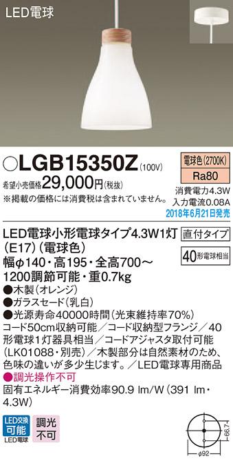 (直付)LEDペンダント LGB15350Z (電球色)(木製:オレンジ)(電気工事必要)パナソニック Panasonic