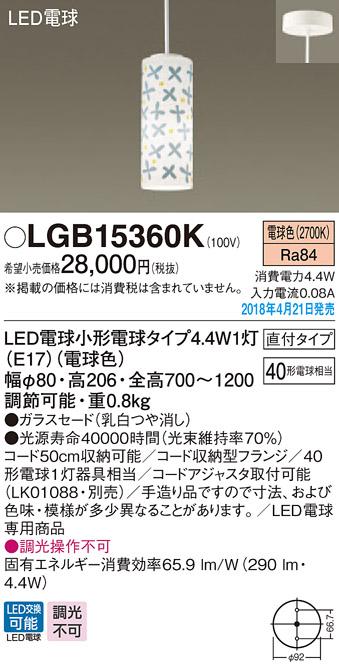 (直付)SOU・SOU LEDペンダント LGB15360K (40形)(電球色)(電気工事必要)パナソニック Panasonic