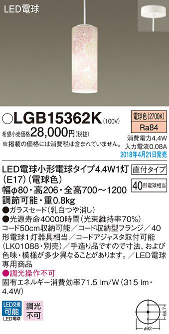 (直付)SOU・SOU LEDペンダント LGB15362K (40形)(電球色)(電気工事必要)パナソニック Panasonic