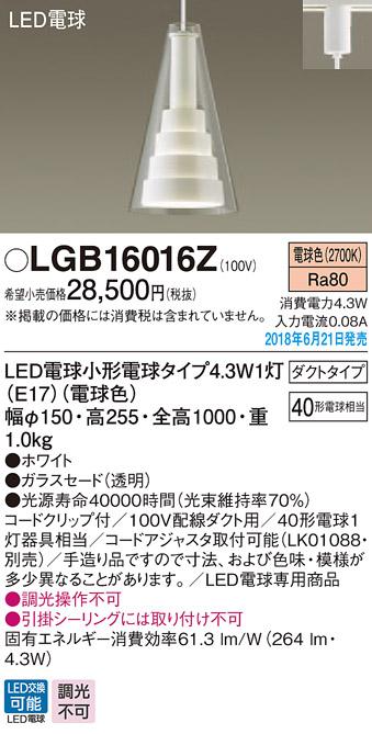 (ダクトレール専用)LEDペンダント LGB16016Z (電球色)パナソニック Panasonic