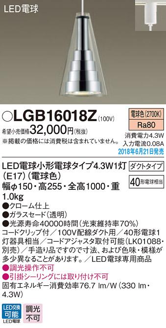 (ダクトレール専用)LEDペンダント LGB16018Z (電球色)パナソニック Panasonic
