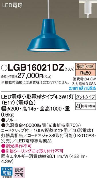 (ダクトレール専用)LEDペンダント LGB16021DZ (電球色)(ブルー)パナソニック Panasonic
