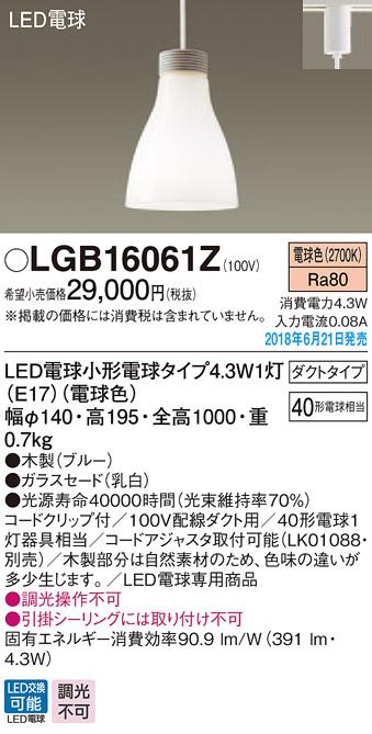 (ダクトレール専用)LEDペンダント LGB16061Z (電球色)(木製:ブルー)パナソニック Panasonic