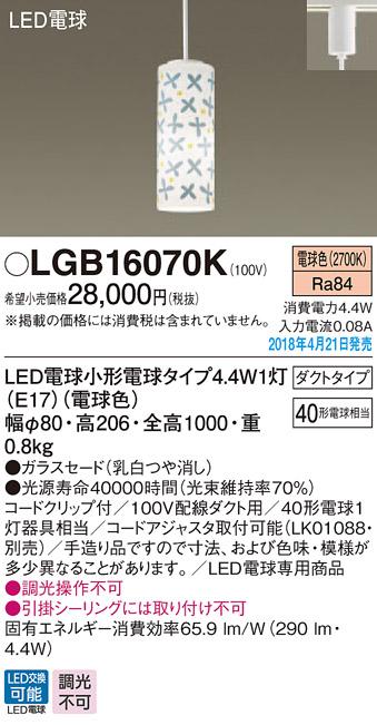 (ダクトレール用)SOU・SOU LEDペンダント LGB16070K (40形)(電球色)パナソニック Panasonic
