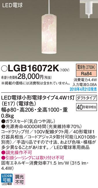 (ダクトレール用)SOU・SOU LEDペンダント LGB16072K (40形)(電球色)パナソニック Panasonic