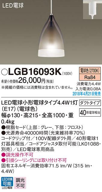 (ダクトレール用) LEDペンダント LGB16093K (40形)(電球色)パナソニック Panasonic