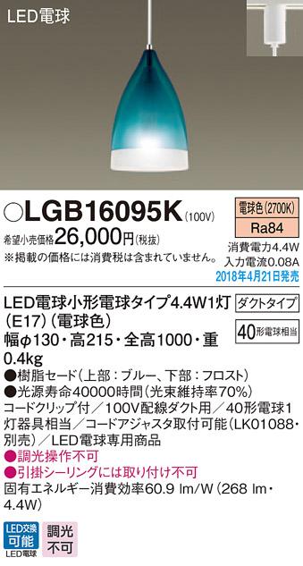 (ダクトレール用) LEDペンダント LGB16095K (40形)(電球色)パナソニック Panasonic