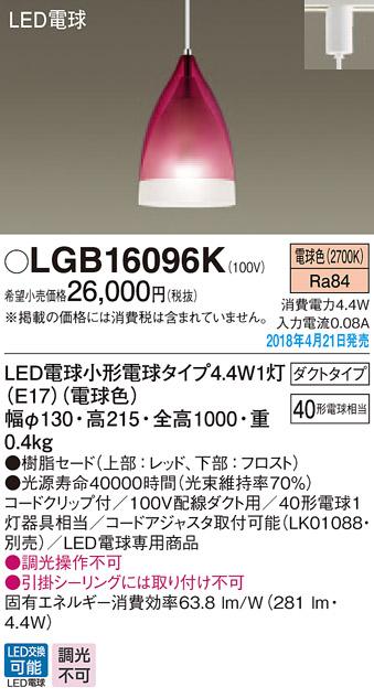 (ダクトレール用) LEDペンダント LGB16096K (40形)(電球色)パナソニック Panasonic