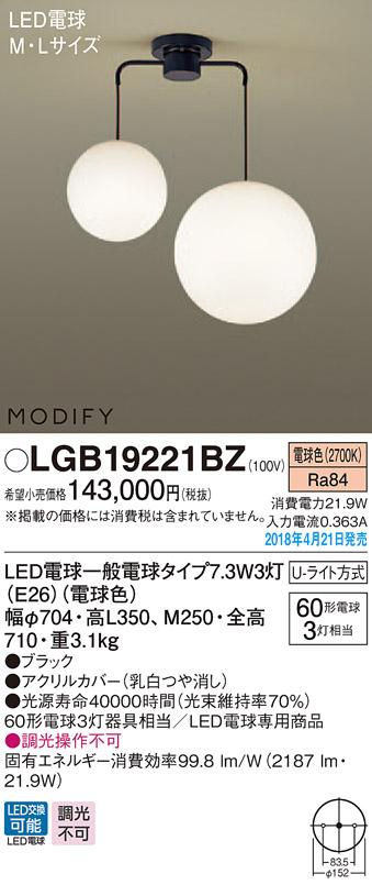 MODIFYモディファイ LEDペンダント *LGB19221BZ (電球色)(U-ライト方式)パナソニック Panasonic